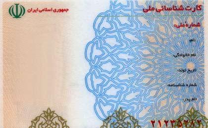 کارت ملی خام